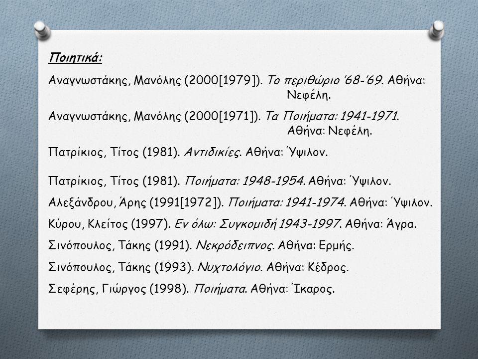 Ποιητικά: Αναγνωστάκης, Μανόλης (2000[1979]). Το περιθώριο '68-'69. Αθήνα: Νεφέλη.